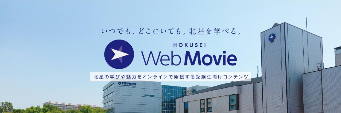 WebMovie