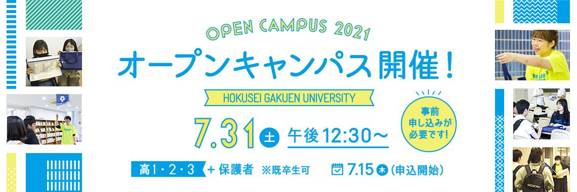 オープンキャンパス2021年2回目