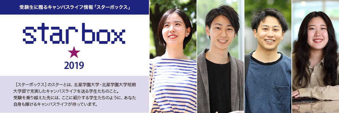 star box 2019