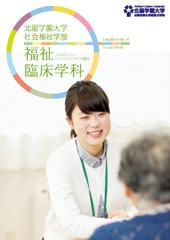 福祉臨床学科