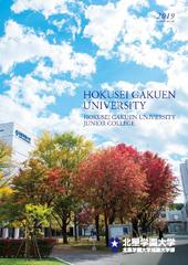 大学案内2018
