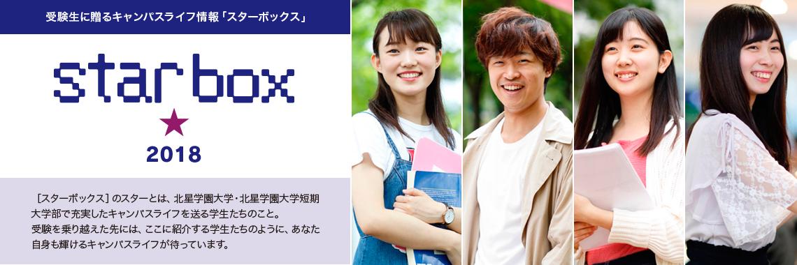 star box 2018