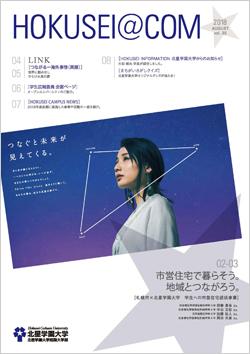 学外向け広報誌 HOKUSEI@COM VOL.25