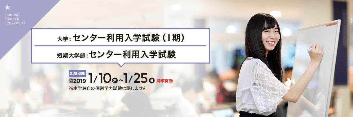 大学:センター利用入学試験(Ⅰ期)、短期大学部:センター利用入学試験