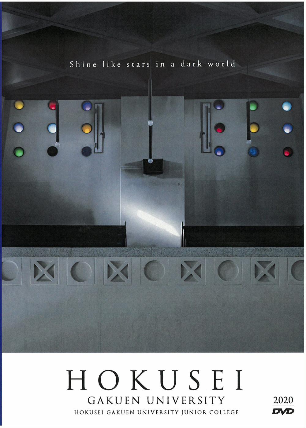 大学紹介DVD2019年