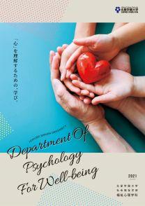 福祉心理学科