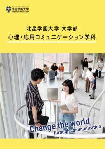 心理・応用コミュニケーション学科