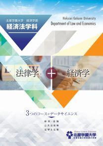 経済法学科